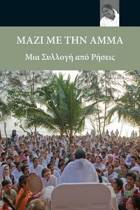 Sayings of Amma