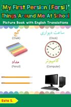 My First Persian (Farsi) Things Around Me at School Picture Book with English Translations
