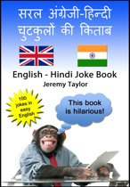 English Hindi Joke Book 1: 100 jokes in easy English - and Hindi