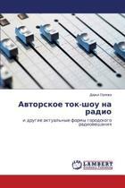 Avtorskoe Tok-Shou Na Radio