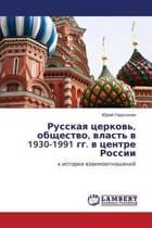 Russkaya Tserkov', Obshchestvo, Vlast' V 1930-1991 Gg. V Tsentre Rossii