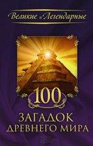 100 загадок древнего мира (100 zagadok drevnego mira)