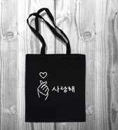Katoenen Tasje Hand Love Sign Heart Korean Hype