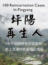 坪阳再生人(简体)100个侗族轮回转世访谈案���