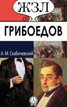 ЖЗЛ. Грибоедов