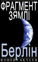 Фрагмент Зямлі - 004 - Берлін (Беларуская Выданне)