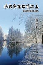 My Homeland on Song Hua Jiang: Dr. Francis Wang's Autobiography