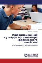 Informatsionnaya Kul'tura Organizatora Fermerskogo Khozyaystva