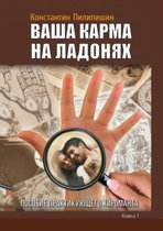 Your Karma on the Palms. Handbook of Practicing Chiromancer. Vol. 1