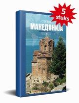 Macedonisch Nieuw Testament Bijbel - 5 stuks