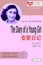 The Diary of a Young Girl 安妮日记(ESL/EFL英汉对照简体版)