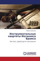 Instrumental'nye Kvartety Iogannesa Bramsa