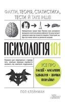 Психологія 101: Факти, теорія, статистика, тести й таке інше (Psihologіja 101: Fakti, teorіja, statistika, testi j take іnshe)
