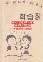 Genadeloos gelukkig in Noord-Korea