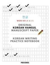 WON GO JI - Original Korean Hangul Manuscript Paper / Korean Writing Practice Notebook