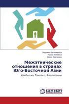 Mezhetnicheskie Otnosheniya V Stranakh Yugo-Vostochnoy Azii