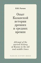 Attempt of the Ancient History of Kazan in the Old and Middle Times