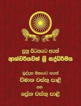 Khuddaka Nikaya - Part 2 [vimanavatthu Pali and Petavatthu Pali]
