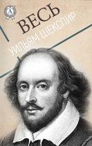 Весь Уильям Шекспир