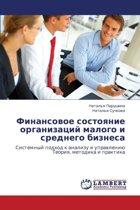 Finansovoe Sostoyanie Organizatsiy Malogo I Srednego Biznesa