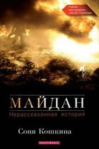 Maidan, The. an Untold Story (Russian Edition)