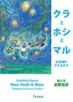 Kura, Hoshi & Maru