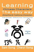 Learning Chinese Characters the Easy Way (Simplified & Traditional Character)