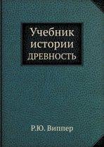 Uchebnik Istorii Drevnost'