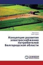 Kontseptsiya Razvitiya Elektrosnabzheniya Potrebiteley Belgorodskoy Oblasti