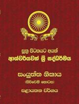 Samyutta Nikaya - Part 4