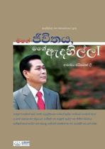 My Life, My Faith Ⅰ(Sinhalese Edition)