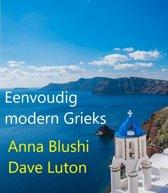 Eenvoudig modern Grieks