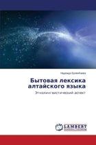 Bytovaya Leksika Altayskogo Yazyka