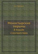 Monastyrskie Tyurmy V Borbe S Sektantstvom