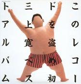 Kono Record Wo Nusume
