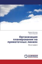 Organizatsiya Planirovaniya Na Pryamotochnykh Liniyakh