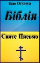 Біблія (Ukrainian Bible)