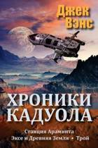 The Cadwal Chronicles (in Russian)