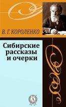 Сибирские рассказы и очерки