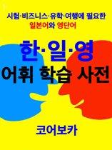 Trio Dictionary of Korean-Japanese-English for Korean