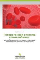 Geterogennaya Sistema Gemoglobinov