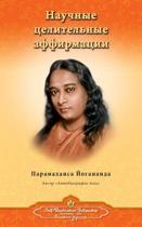 Scientific Healing Affirmations (Russian)