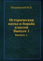 Istoricheskaya Nauka I Borba Klassov Vypusk 1.