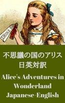 不思議の国のアリス 日英対訳:Alice's Adventures in Wonderland bilingual Japanese-English