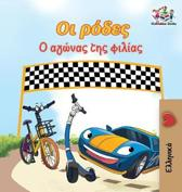 The Wheels The Friendship Race (Greek Children's Book)