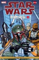 Star Wars The Empire Strikes Back Vol. 3