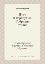 Highways and Byways. Collection of Poems