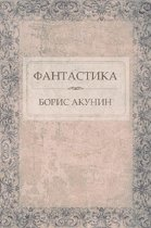 Fantastika: Russian Language