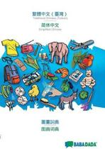 Babadada, Traditional Chinese (Taiwan) (in Chinese Script) - Simplified Chinese (in Chinese Script), Visual Dictionary (in Chinese Script) - Visual Dictionary (in Chinese Script)