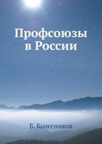 Profsoyuzy V Rossii